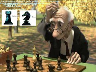 http://i.vimeocdn.com/video/207124865_1280x711.jpg конь или ладья два слона и