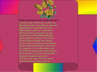 Раушан тобының таныстыру тақпағы: Топтың аты -Раушан гүл жайнаған, Құлпырып
