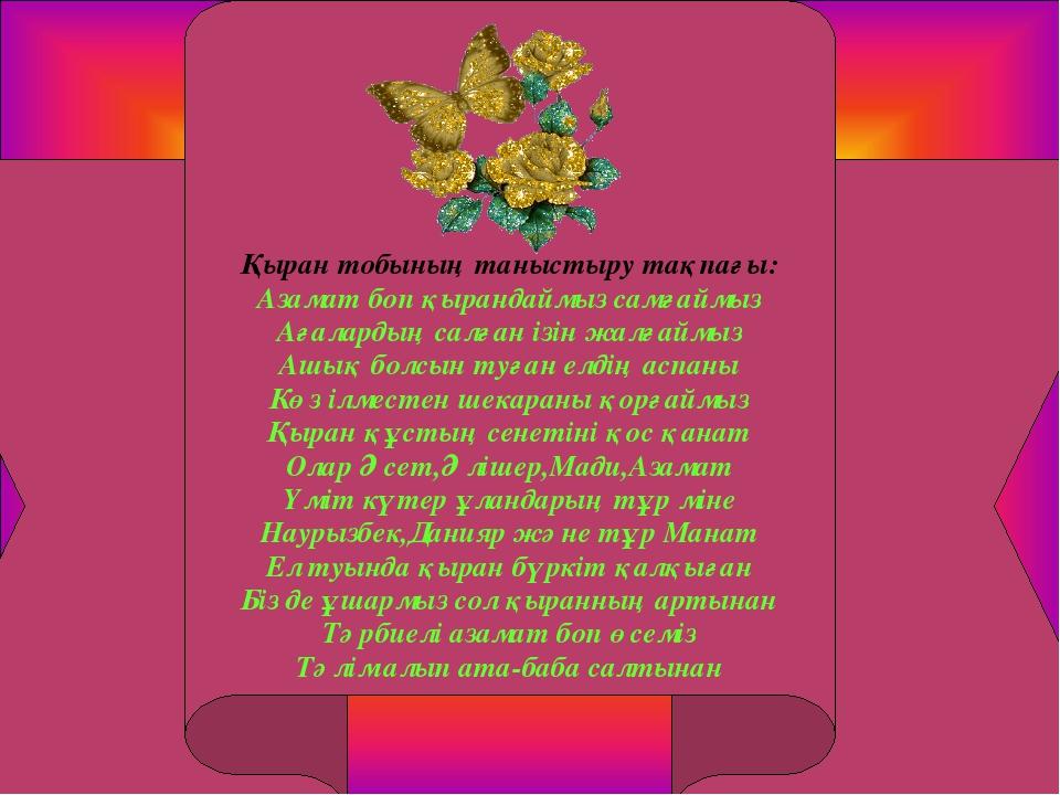 Қыран тобының таныстыру тақпағы: Азамат боп қырандаймыз самғаймыз Ағалардың...
