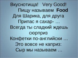 Вкуснотища! Very Good! Пищу называем Food Для Шарика, для друга Припас я са