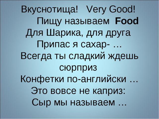 Вкуснотища! Very Good! Пищу называем Food Для Шарика, для друга Припас я са...