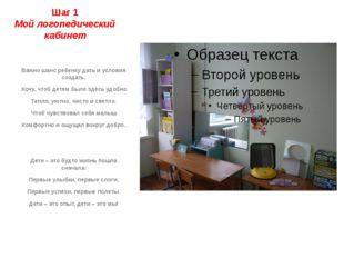 Шаг 1 Мой логопедический кабинет Важно шанс ребенку дать и условия создать. Х