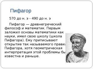 Пифагор 570 до н. э - 490 до н. э Пифагор — древнегреческий философ и матем