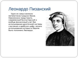 Леонардо Пизанский Один из самых великих математиков Средних Веков. Невозмож