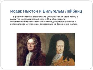 Исаак Ньютон и Вильгельм Лейбниц В равной степени эти великие ученые внесли