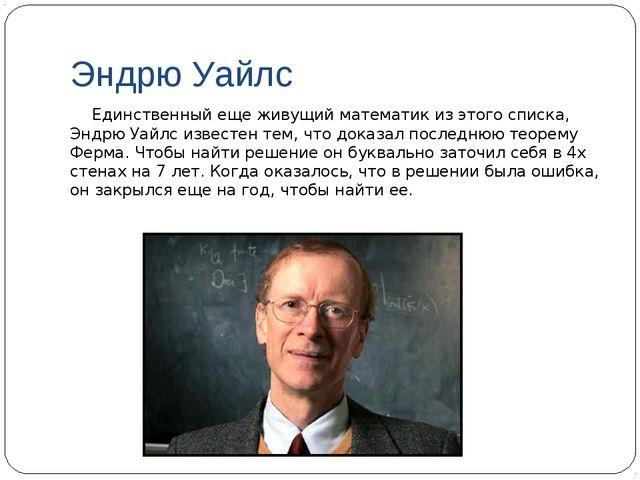 Эндрю Уайлс Единственный еще живущий математик из этого списка, Эндрю Уайлс...