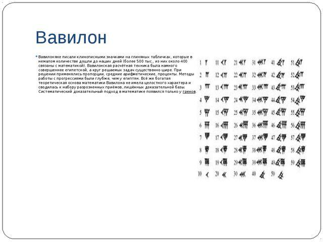Вавилон Вавилоняне писаликлинописнымизначками на глиняных табличках, которы...