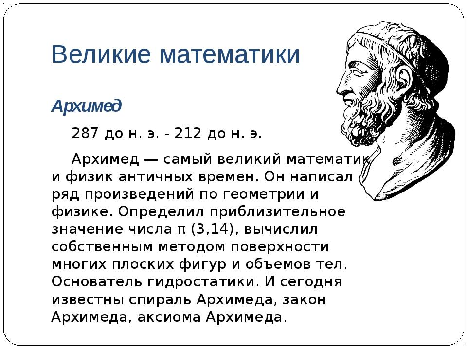 Великие математики Архимед 287 до н. э. - 212 до н. э. Архимед — самый вели...