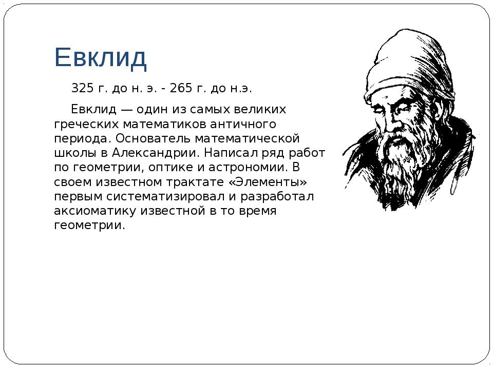Евклид 325 г. до н. э. - 265 г. до н.э. Евклид — один из самых великих греч...