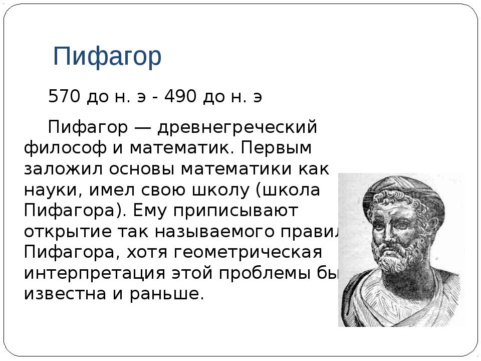 Пифагор 570 до н. э - 490 до н. э Пифагор — древнегреческий философ и матем...