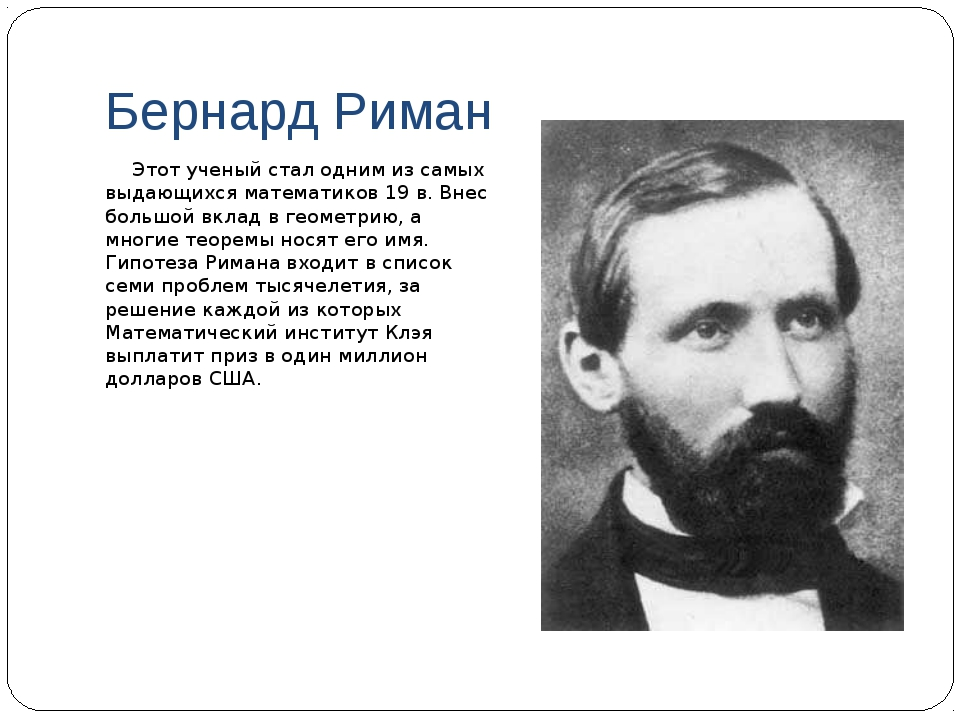 Бернард Риман Этот ученый стал одним из самых выдающихся математиков 19 в. В...
