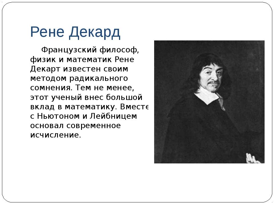 Рене Декард Французский философ, физик и математик Рене Декарт известен свои...