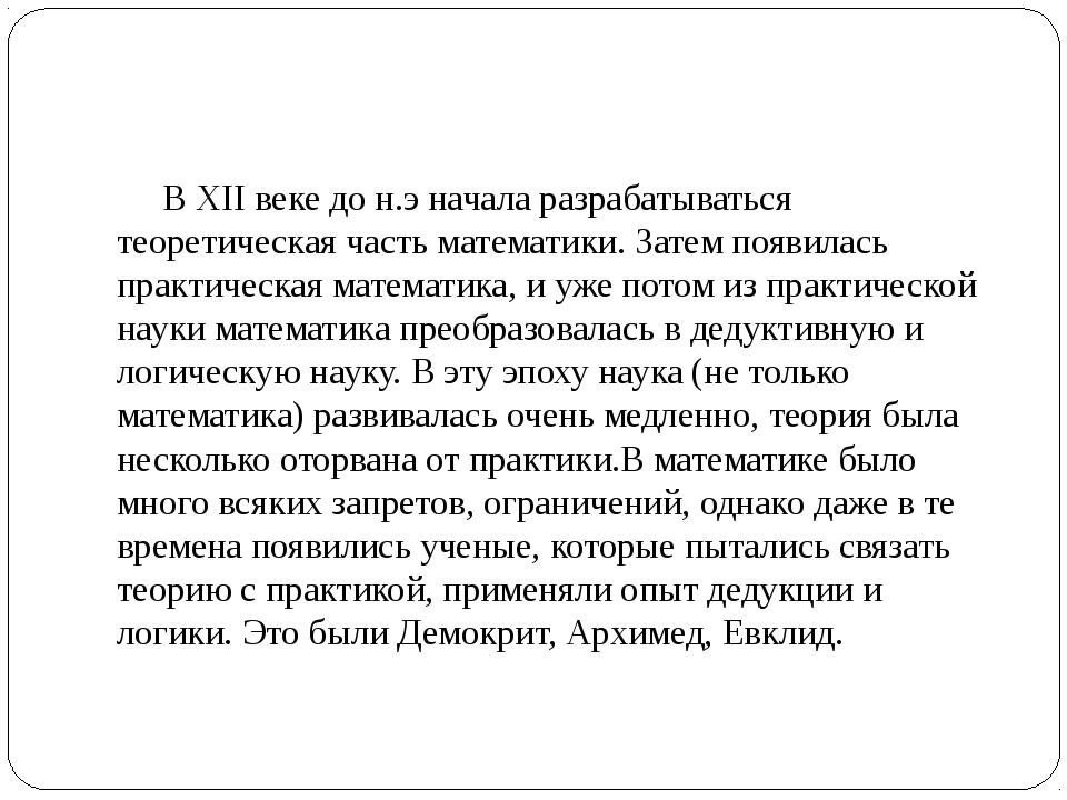 В XII веке до н.э начала разрабатываться теоретическая часть математики. Зат...