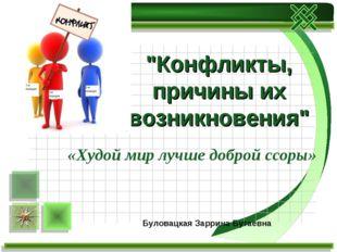 """«Худой мир лучше доброй ссоры» """"Конфликты, причины их возникновения"""" Буловацк"""