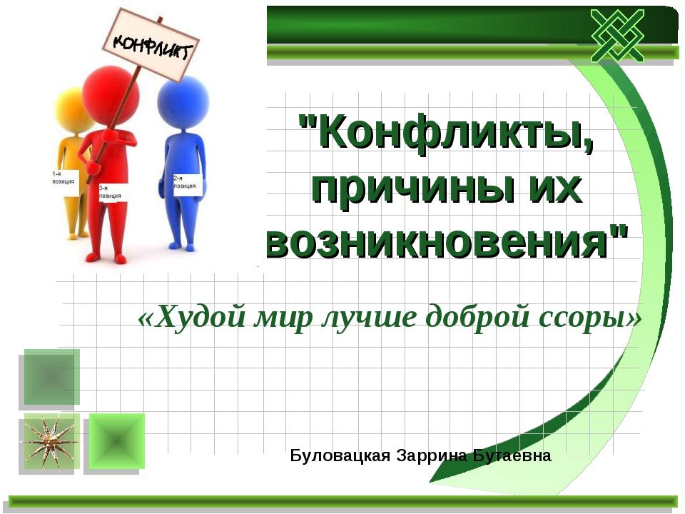 """«Худой мир лучше доброй ссоры» """"Конфликты, причины их возникновения"""" Буловацк..."""