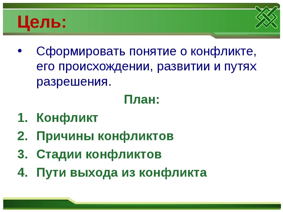 Цель: Сформировать понятие о конфликте, его происхождении, развитии и путях р...
