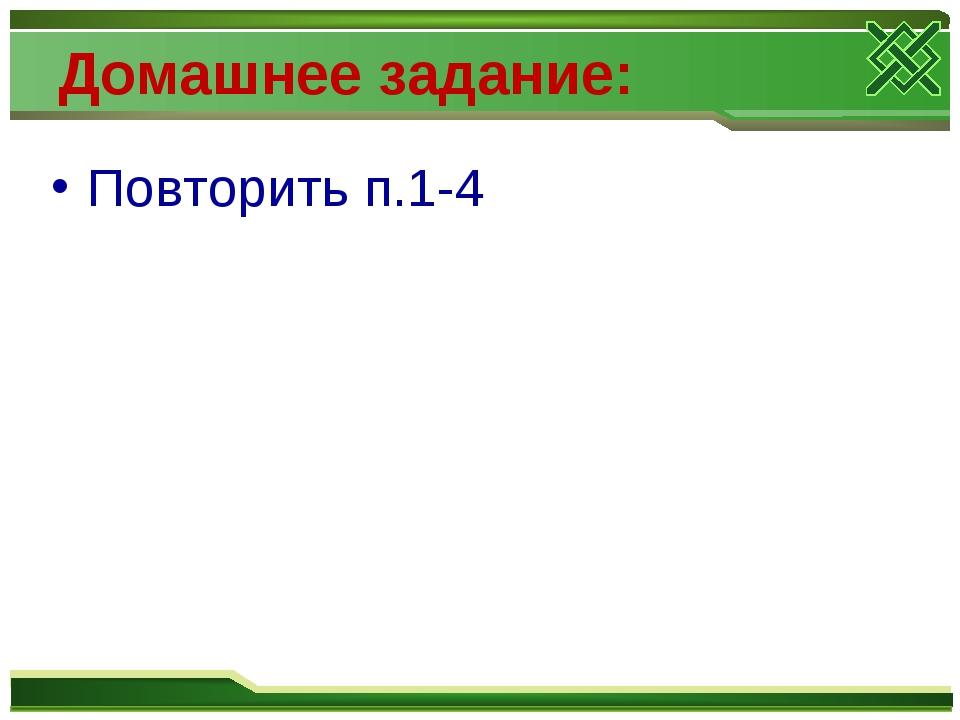 Домашнее задание: Повторить п.1-4
