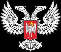Описание: C:\Documents and Settings\Admin\Мои документы\ДНР герб.png