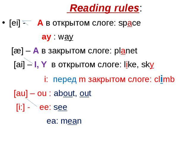 Reading rules: [ei] - A в открытом слоге: space ay : way [æ] – A в закрытом...