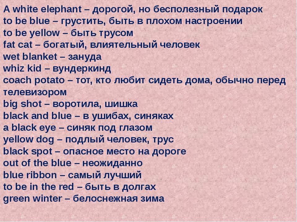 A white elephant – дорогой, но бесполезный подарок to be blue – грустить, быт...