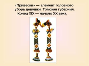«Привески» — элемент головного убора девушки. Томская губерния. Конец XIX —