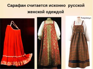 Сарафан считается исконно русской женской одеждой