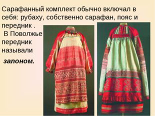 Сарафанный комплект обычно включал в себя: рубаху, собственно сарафан, пояс и