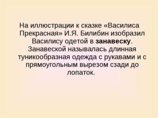 На иллюстрации к сказке «Василиса Прекрасная» И.Я. Билибин изобразил Василису