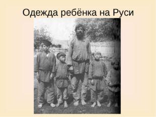 Одежда ребёнка на Руси