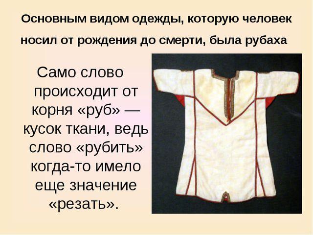 Основным видом одежды, которую человек носил от рождения до смерти, была руба...