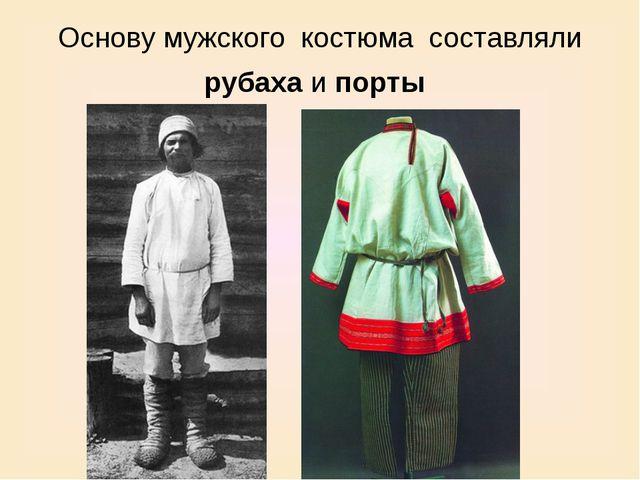 Основу мужского костюма составляли рубаха и порты