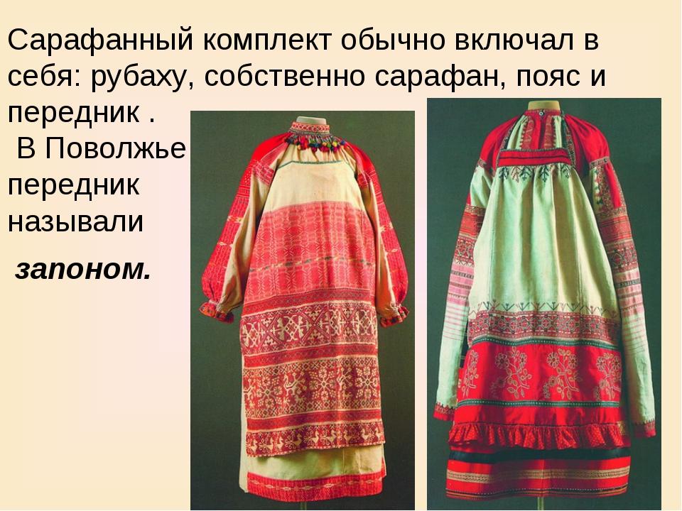 Сарафанный комплект обычно включал в себя: рубаху, собственно сарафан, пояс и...