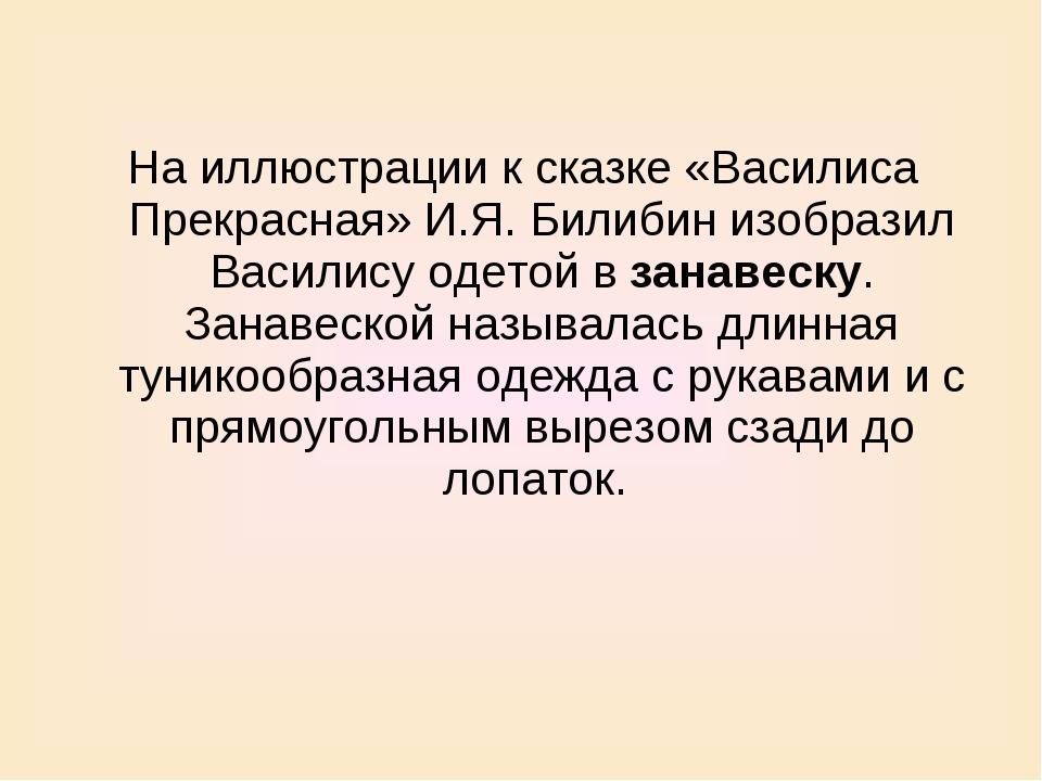 На иллюстрации к сказке «Василиса Прекрасная» И.Я. Билибин изобразил Василису...