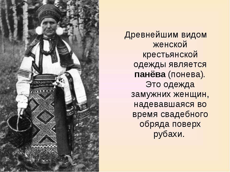 Древнейшим видом женской крестьянской одежды является панёва (понева). Это од...