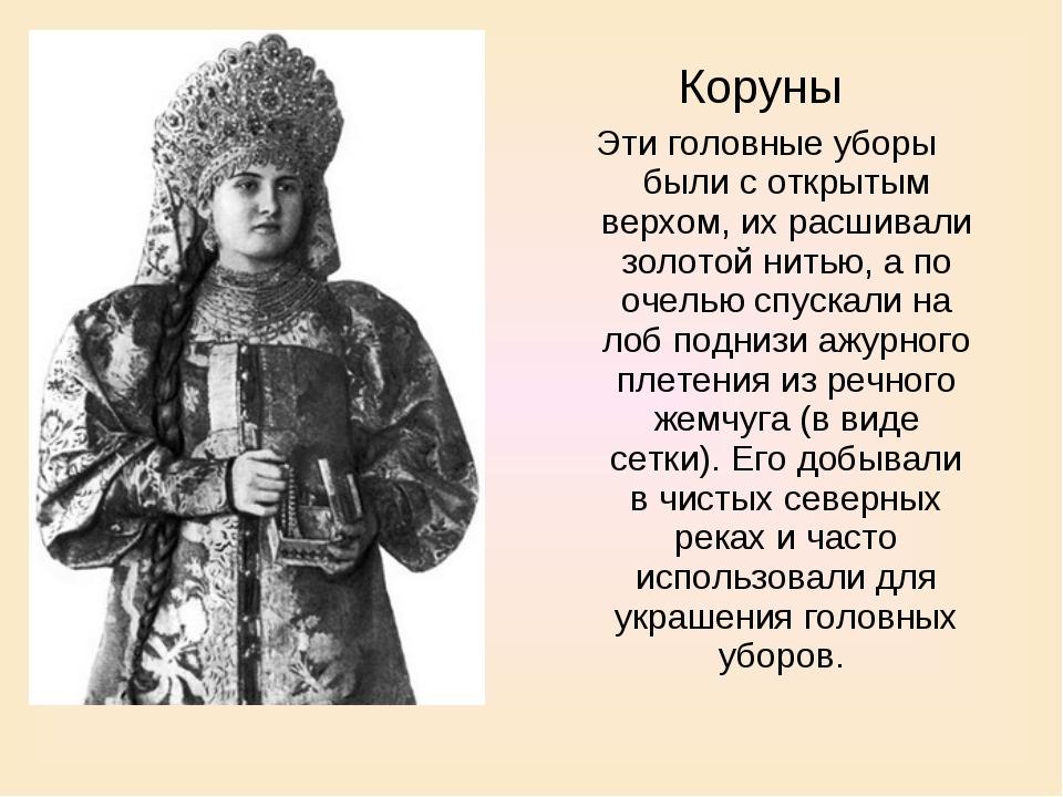 Коруны Эти головные уборы были с открытым верхом, их расшивали золотой нитью,...