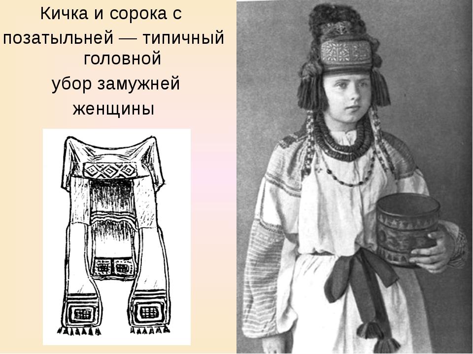 Кичка и сорока с позатыльней — типичный головной убор замужней женщины