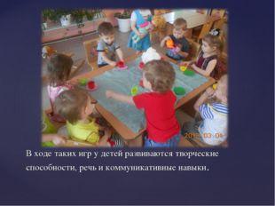 В ходе таких игр у детей развиваются творческие способности, речь и коммуника