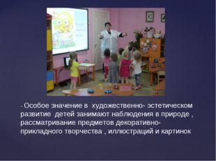 - Особое значение в художественно- эстетическом развитие детей занимают наблю