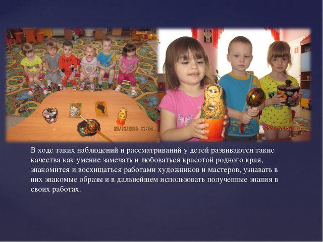 В ходе таких наблюдений и рассматриваний у детей развиваются такие качества к...