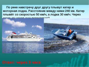 По реке навстречу друг другу плывут катер и моторная лодка. Расстояние между