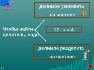 Чтобы найти делитель, надо делимое умножить на частное делимое разделить на ч