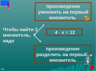 Чтобы найти 2 множитель, надо произведение умножить на первый множитель произ