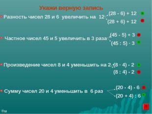 м Укажи верную запись Разность чисел 28 и 6 увеличить на 12 (28 + 6) + 12 (28