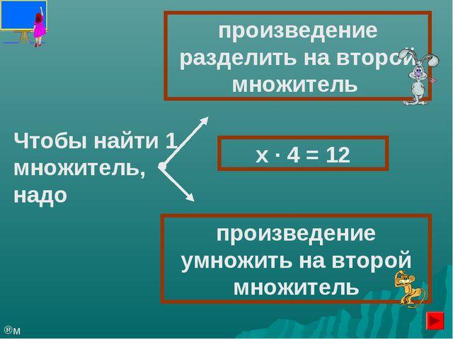 Чтобы найти 1 множитель, надо произведение разделить на второй множитель прои...