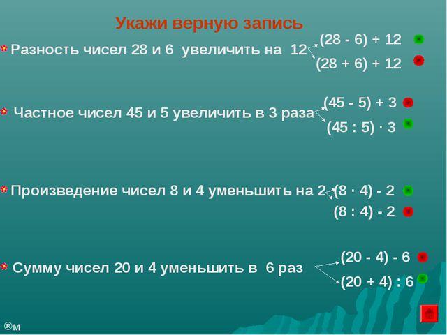 м Укажи верную запись Разность чисел 28 и 6 увеличить на 12 (28 + 6) + 12 (28...