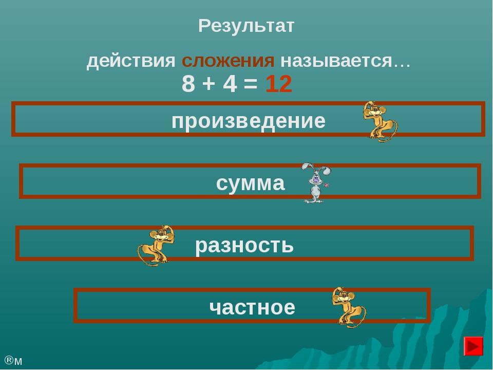 Результат действия сложения называется… произведение сумма частное разность м...