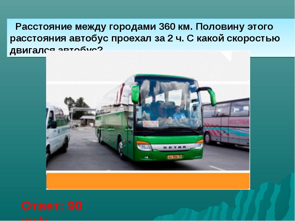 Расстояние между городами 360 км. Половину этого расстояния автобус проехал...