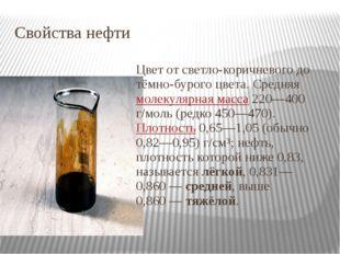 Свойства нефти Цвет от светло-коричневого до тёмно-бурого цвета. Средняя моле
