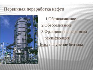 Первичная переработка нефти 1.Обезвоживание 2.Обессоливание 3.Фракционная пер