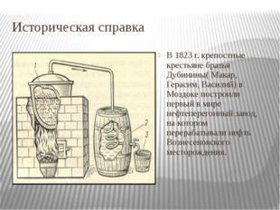 Историческая справка В 1823 г. крепостные крестьяне братья Дубинины( Макар, Г